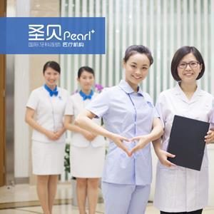 廣州圣貝口腔醫院