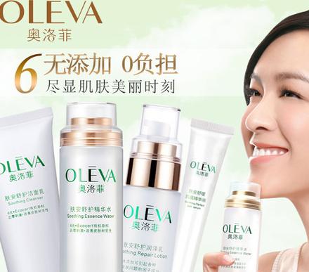 奥洛菲化妆品代言