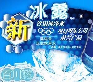 百川水业加盟