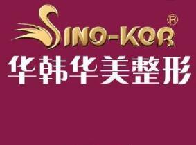 华韩logo