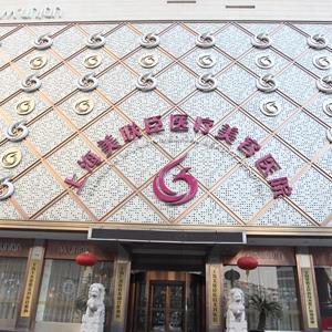 上海美聯臣醫療美容醫院