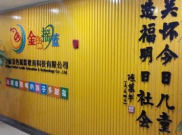 金色摇篮幼儿园公司展示
