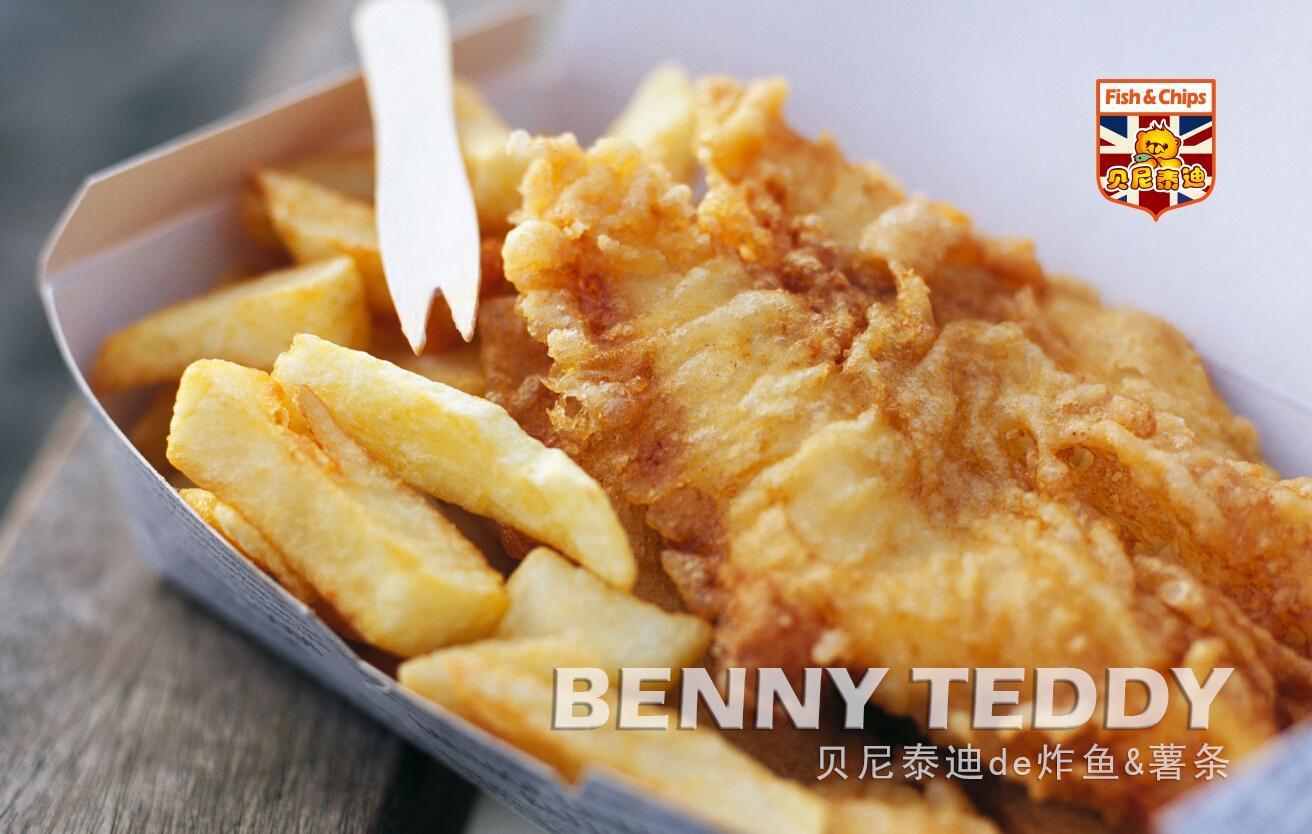 贝尼泰迪的炸鱼薯条