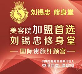 刘锡忠修身堂宣传