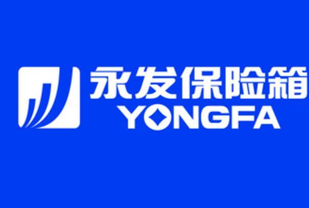 永发保险柜logo