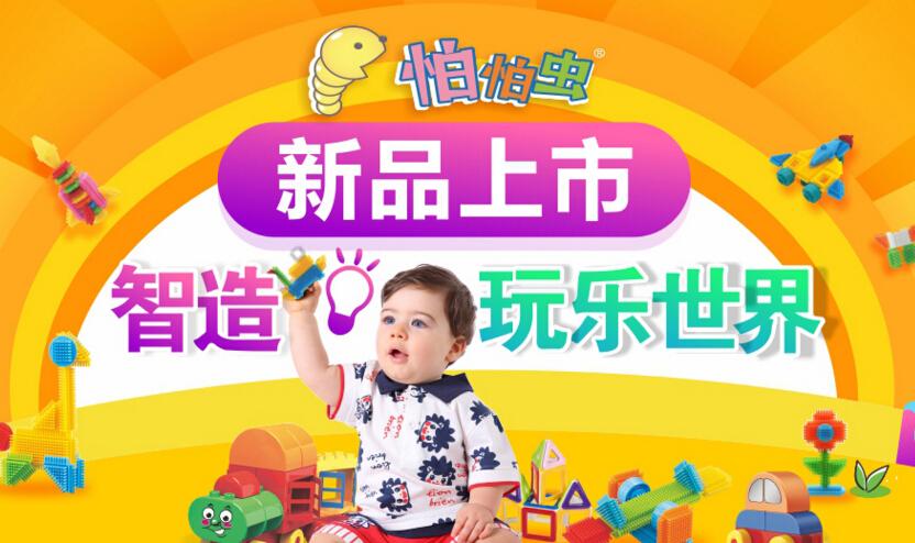 可爱可亲母婴店智造玩乐世界