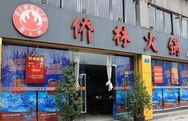 重庆侨林火锅