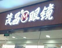 茂昌眼镜店