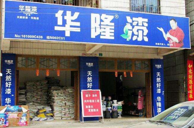 华隆漆南珠专卖店