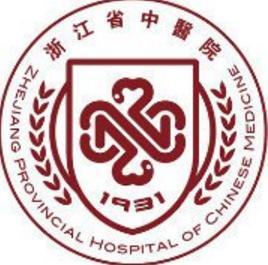 浙江省中醫院