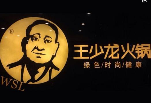 重庆王少龙火锅加盟