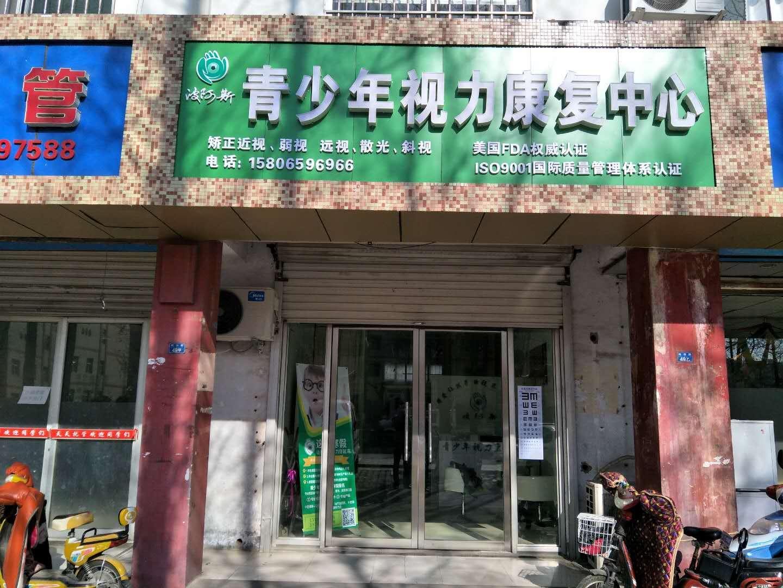 波阿斯视力康复中心(青岛店)