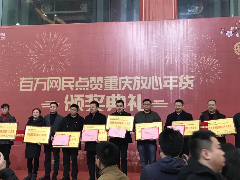 """""""重庆市民最喜爱的年货""""评选会·颁奖典礼"""