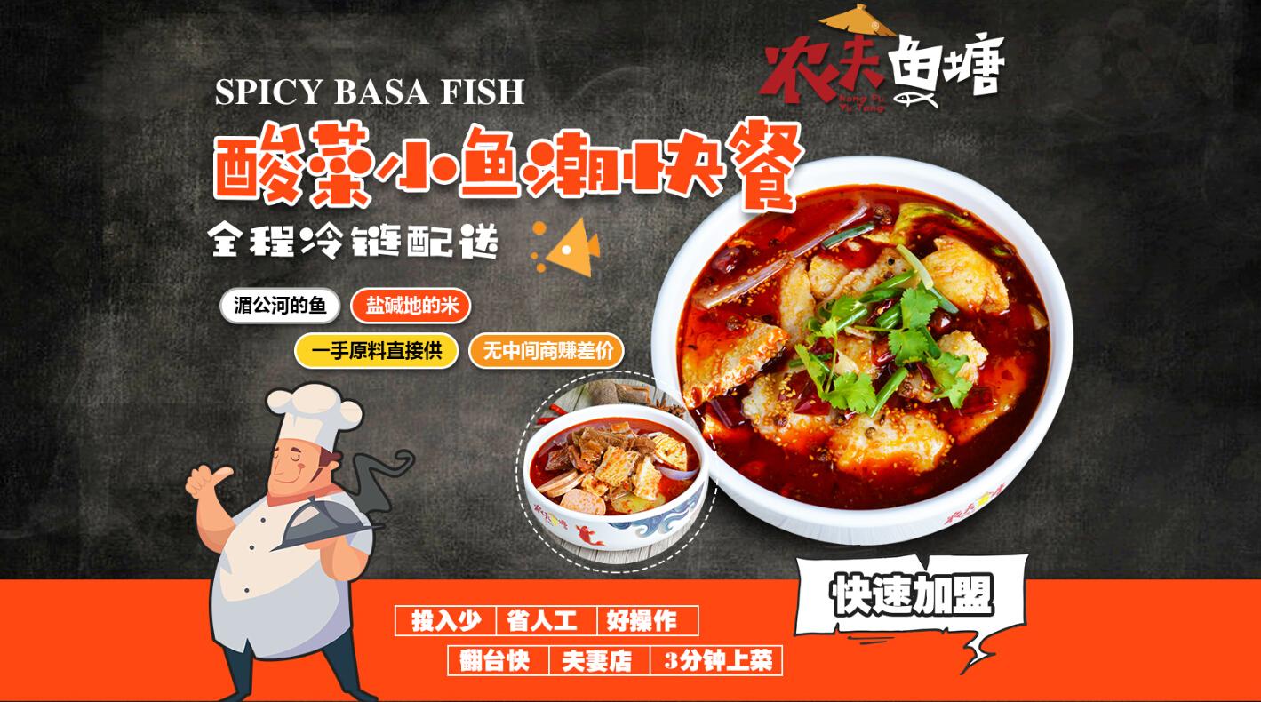 农夫鱼塘酸菜小鱼快餐加盟
