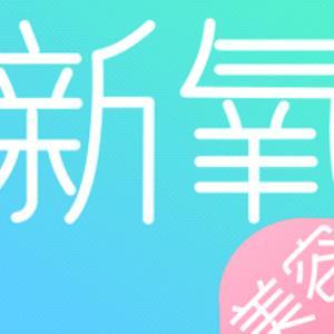 新氧云诊所深圳新氧店