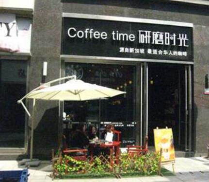 研磨时光咖啡馆店面