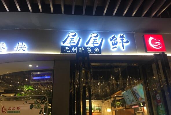 尾尾鲜酸菜鱼门店