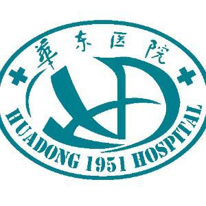 上海复旦大学附属华东医院