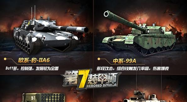 第7装甲师加盟