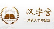 汉字宫加盟