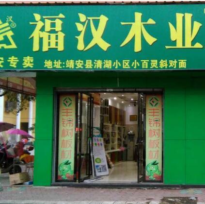 福汉木业门店