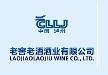 泸州老窖老酒