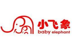 小飛象母嬰用品