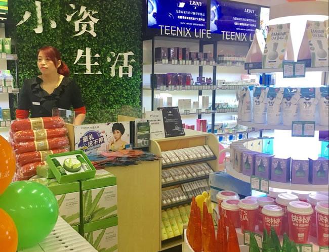 小资生活 化妆品加盟 加盟化妆品