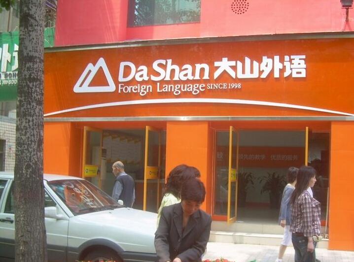 大山外语门店