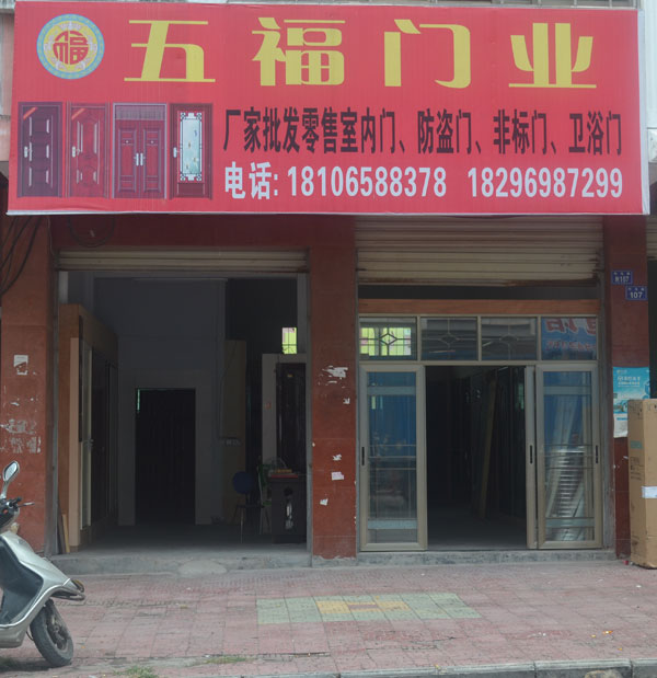 五福门业门店