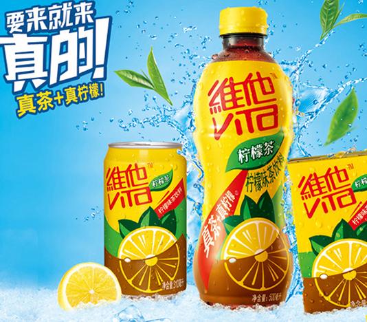 维他柠檬茶设计多样