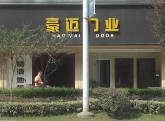 豪迈门业门店