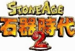 石器时代2