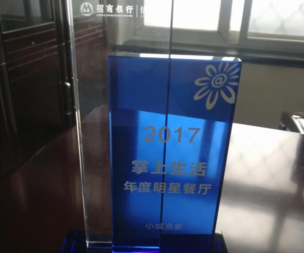 招商银行颁发奖项