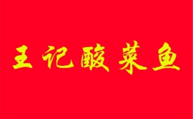 王记酸菜鱼