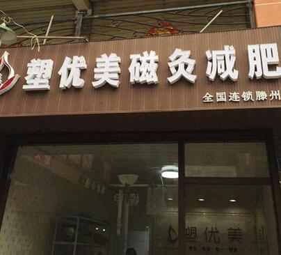 香港塑优美店面