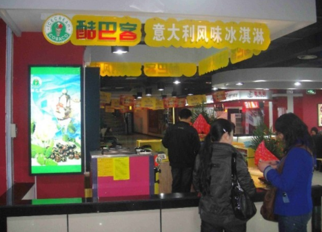 酷巴客冰淇淋店