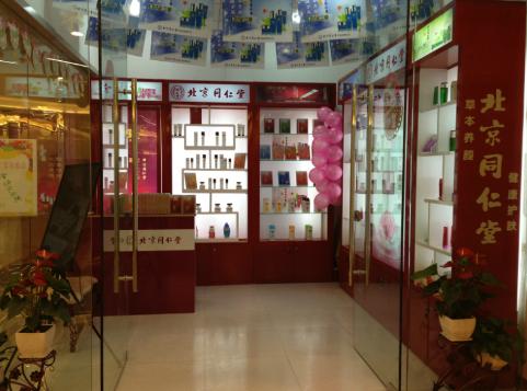 同仁堂化妆品店