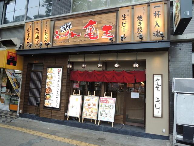 日式龟王拉面加盟店5