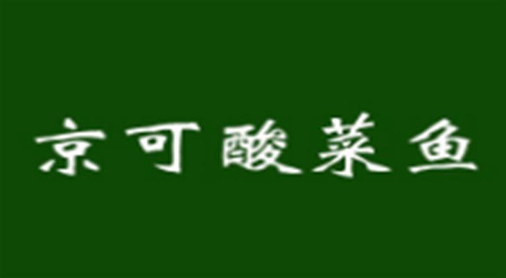 京可酸菜魚