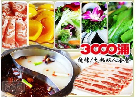 3000浦火锅