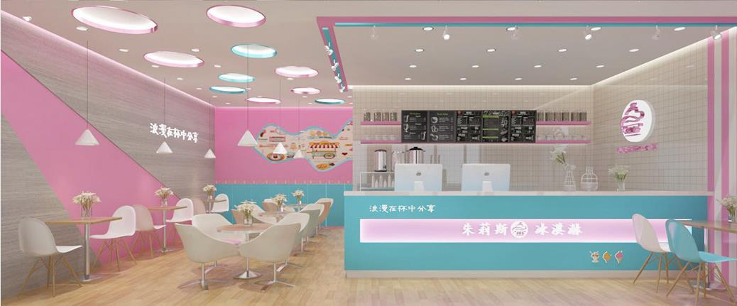 朱莉斯冰淇淋店面