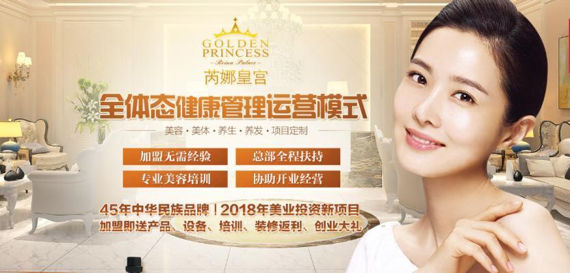芮娜皇宫美容养生中心加盟