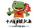 十八梯蛙隊長美蛙魚頭