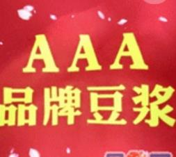AAA品牌豆浆