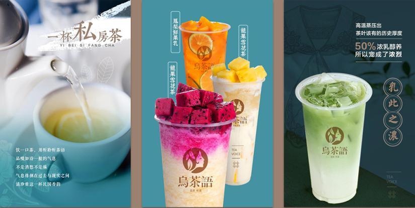 乌茶语产品系列