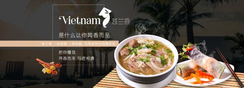 越兰香东南亚餐厅加盟