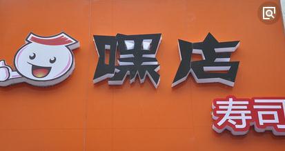 嘿店寿司小吃加盟