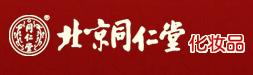北京同仁堂化妆品