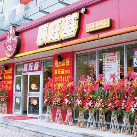 顺旺基中式快餐